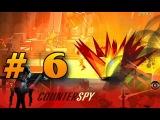 CounterSpy на Android Прохождение игры || Часть #6 - На пути ядерного оружия