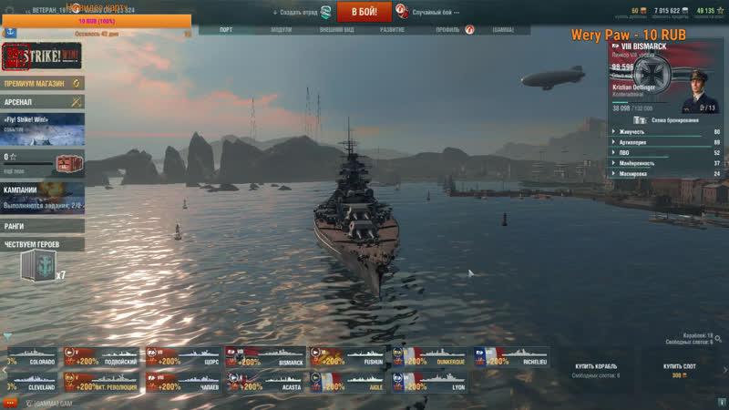 Тащусь по немецким линкорам Bismarck
