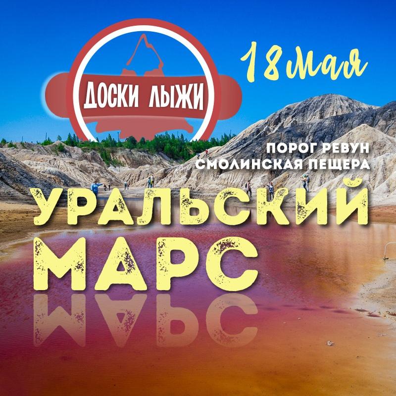 Афиша Екатеринбург МАРСИАНСКИЕ КАРЬЕРЫ, ПОРОГ РЕВУН И ПЕЩЕРА /18.05