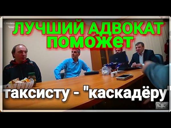 Московскому каскадеру таксисту на эвакуаторе поможет лучший адвокат ТАКСИСТЫ своих не бросают