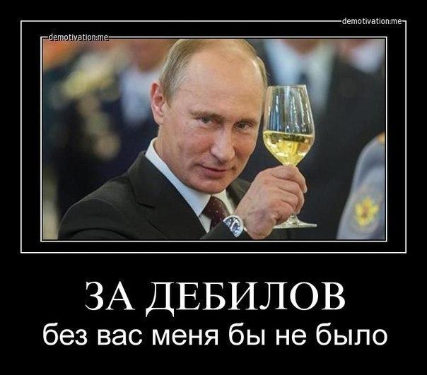 Путин – дебил. Он спустил постсоветскую Россию в унитаз