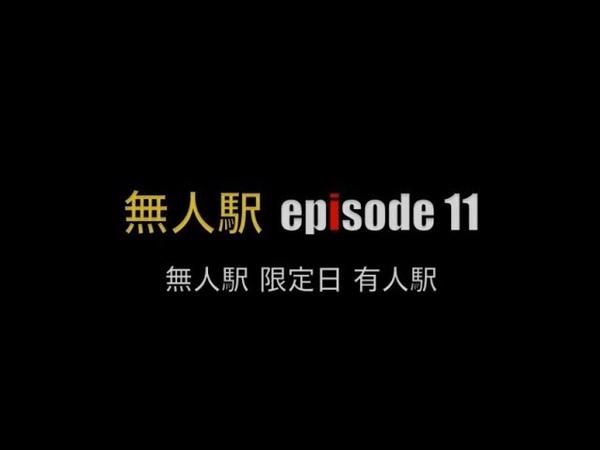 無人駅 限定日 有人駅 episode 11 上毛電気鉄道 新里駅