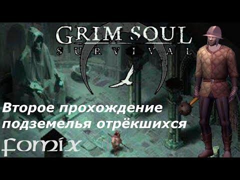 Стрим Второе прохождение подземелья отрёкшихся в Grim Soul (Android Ios) » Freewka.com - Смотреть онлайн в хорощем качестве