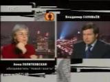 Политковская о НОРД ОСТ.mp4