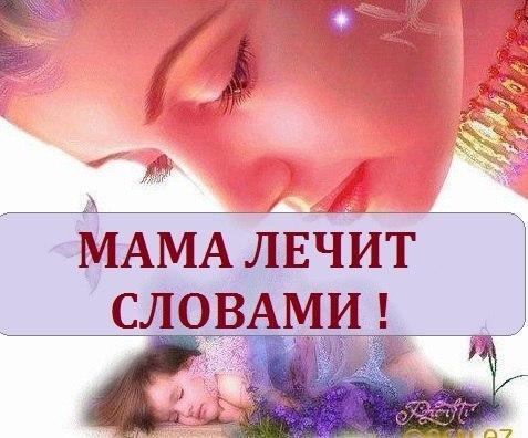 """МАМА ЛЕЧИТ СЛОВАМИ или МАМИН ЗАГОВОР! """"Я выбpacывaю твою бoлезнь""""➨.... Мама может помочь своему ребенку победить даже самую тяжелую болезнь: ведь между ними такая тесная взаимосвязь! Мама может дать ребенку установку на счастье - и он станет счастливым и успешным человеком. Фразы, которые надо произносить, - не случайные. Каждое слово - продуманное и проверенное, менять их нельзя! Базовая часть внушения, состоящая из 4 блоков, полезна любому ребенку, даже самому здоровому и…"""