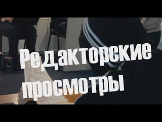 Редакторские просмотры финала Приморской лиги КВН
