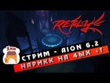 Стрим Aion 6.2 - Нараккари на 4ых + Дерики = Воскресное общение!!