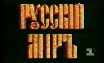 Русскiй миръ (1 канал Останкино, 1993) О городе Ростов и цыганах ...