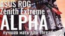 ASUS ROG Zenith Extreme Alpha X399 лучшая мать для Threadripper Обзор/Тест/Разгон часть №1 techMNEV