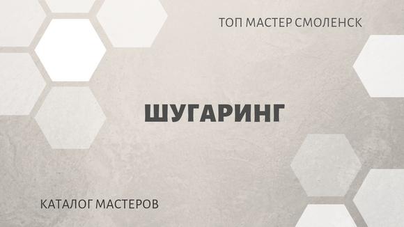 шугаринг Смоленск
