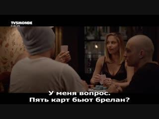 Неопасные преступники / Amis publics (2016) на французском с русскими субтитрами