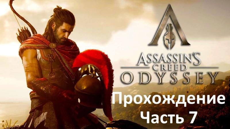 Прохождение Assassin's Creed: Odyssey - Часть 7 Миссии с Одессой