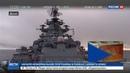 Новости на Россия 24 • Адмирал Кузнецов, Вице-адмирал Кулаков и Петр Великий отправились в Средиземное море