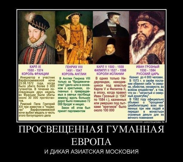 Царь Иоанн IV Васи́льевич (Грозный) 5ElBtMTFqg8