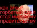 Депутат СССР рассказывает, как горбачёв отдал СССР на растерзание врагам.