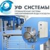 УФ Системы | Обеззараживание воды и воздуха