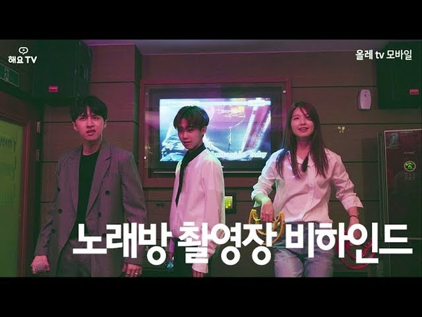 |181008| VIXX Ken, Kim Jin Kyung, Park Ji-bin - Fantastic Baby - Karaoke room between shooting @ Tofu Personified Special clip