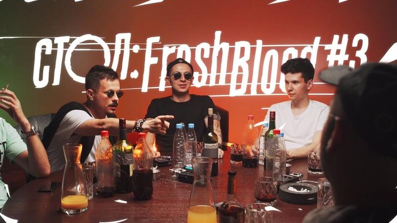 СТОЛ Fresh Blood 3 (ОКСИ — ДИКТАТОР ПРИЧИНА СЛАБЫХ БАТТЛОВ ОТЛИЧИЯ SLOVO и VERSUS) [Russian Rap]