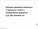 Елена Пономарева Органическая химия. Спирты