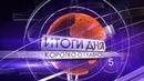 Высота 102 ТВ Депутаты Госдумы России и меджлиса Ирана скрепили дружбу в Волгограде