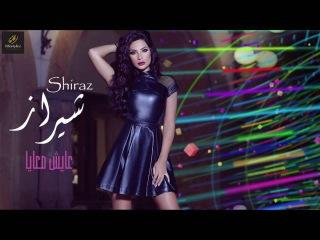 شيراز | عايش معايا | (Shiraz | Ayesh Ma3ya (Audio