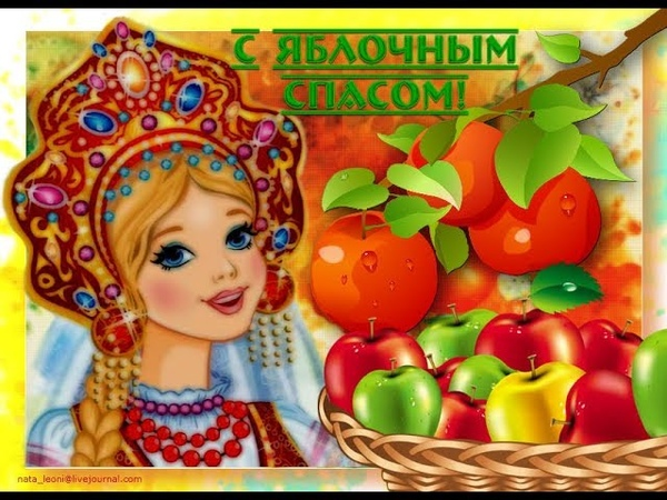 Поздравление с Яблочным Спасом! Счастья вам, удачи и здоровья!