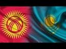 Қазақстан - Қырғызстан. қызықты сәттер. Көкпар 2017. Финал. Кокпар. Казахстан. Кыргызстан