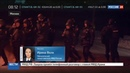 Новости на Россия 24 • Нападение на бойцов Росгвардии: задержаны 8 подозреваемых