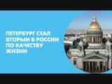 Петербург стал вторым в России по качеству жизни