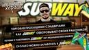 Как Subway обворовывает сотрудников Торговля тухлыми сэндвичами в Subway Сколько платят в Сабвей
