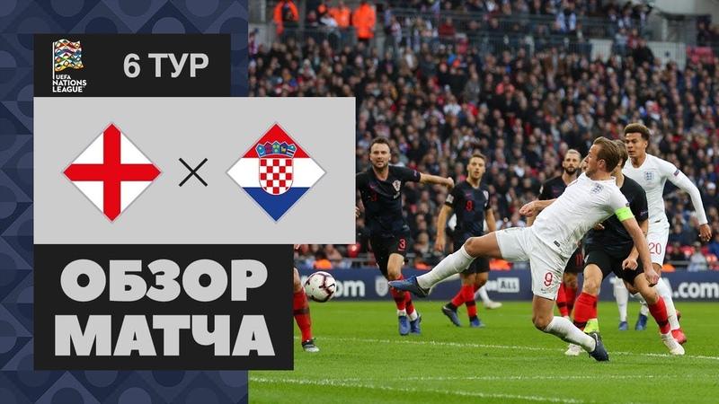 18.11.2018 Англия - Хорватия - 21. Обзор матча
