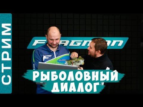 Рыболовный диалог! О спиннинговой ловле с Кириллом Погостинским!