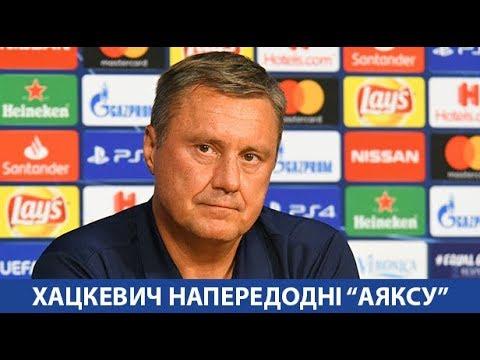 Олександр ХАЦКЕВИЧ: Зустрінуться дві різні футбольні філософії