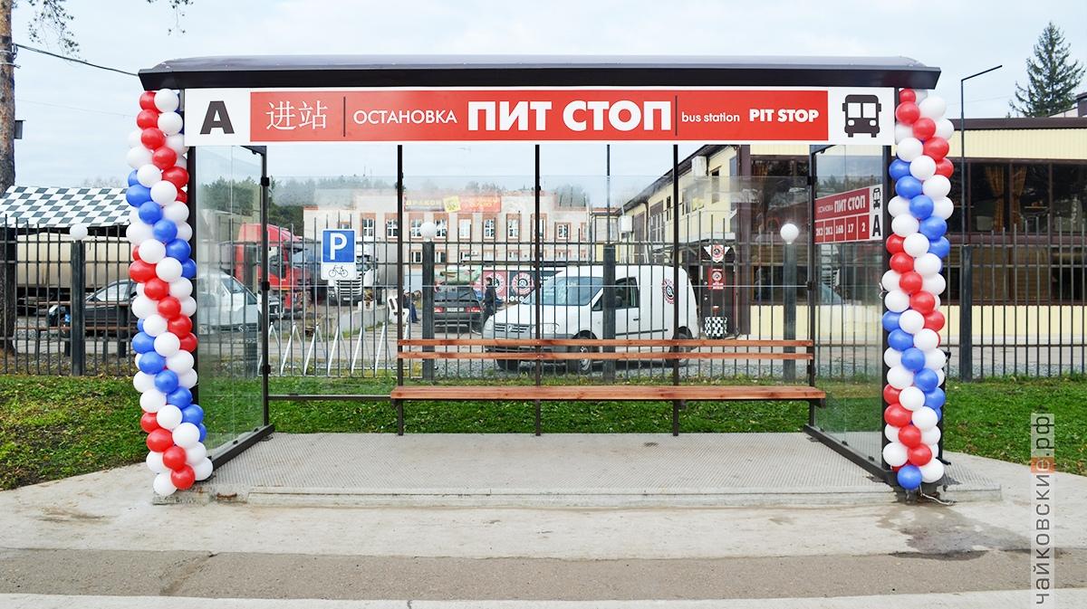 остановка пит-стоп, чайковский район, 2018 год