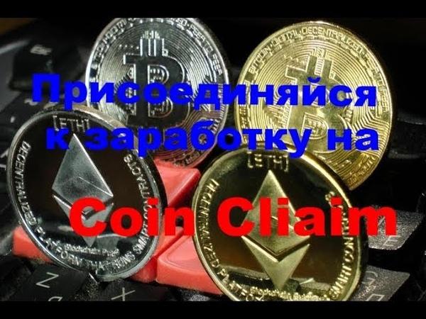 Coin Claim Заработайте больше токенов