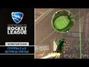Чемпионат по Rocket League - 4 сезон 6 выпуск: Группы C и D - Встреча 3