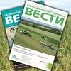 Журнал «Сельскохозяйственные Вести»