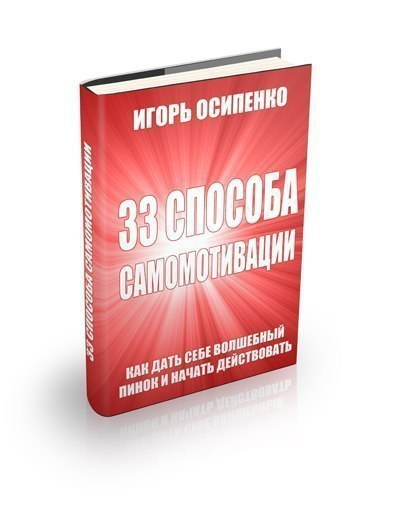 «33 способа самомотивации» это авторский тренинг Игоря ОсипенкоКнига