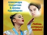 ДИМАШ &amp Александра Солдатова