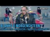 BLANKO: Про MORGENSHTERN