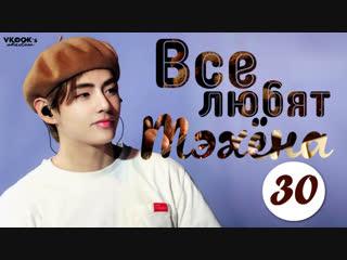 [ русс.суб.] Все любят Тэхёна 30// Everybody loves V Taehyung part 30 [Nonfan, Media, Kids, Sunbae, Hoobae.]