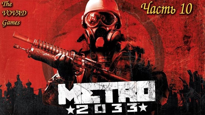 Прохождение ➤ Metro 2033 ➤ Часть 10 ( Центр управления Д- 6)