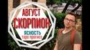 СКОРПИОН ♏ ТАРО 🎴 ПРОГНОЗ личная жизнь работа здоровье на АВГУСТ 2018 от Anatoly Kart