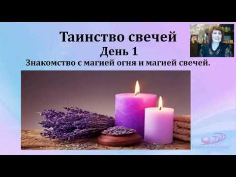 Таинство свечей Оксана Горшенина Интенсив 1 день