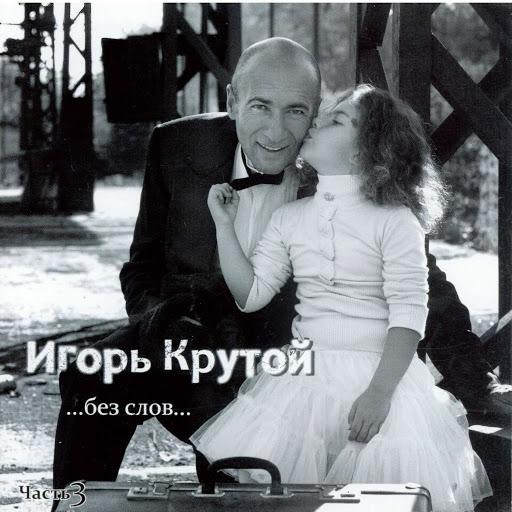 Игорь Крутой альбом Без слов... Часть 3