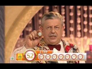 Русское лото тираж 1026 Государственная жилищная лотерея тираж 80
