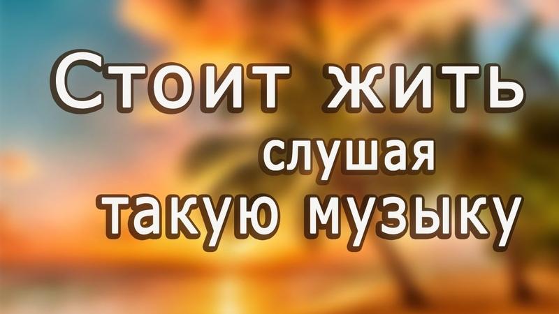 Бесподобная Волшебная музыка Лучшие мелодии для души Дмитрий Метлицкий Оркестр