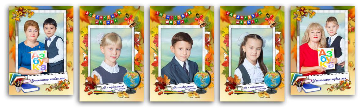 Фотосессия «Я— первоклашка!» вшколе №471Выборгского района Санкт-Петербурга . Портретная фотосъёмка для фотопланшетов «Я— первоклашка!»