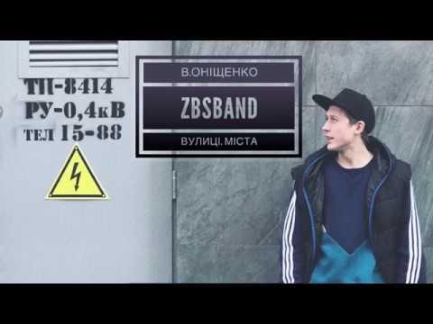 В.Онiщенко (ZBSband) - Вулиці. Міста (гітара Антон Соловей)