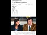 Селеста и Джесси навеки Русский трейлер 2013